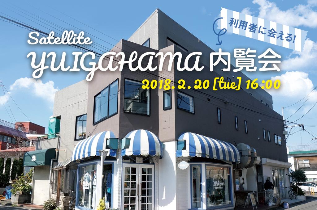 【イベント】2/20 Satellite YUIGAHAMA。懇親会を開催しました!