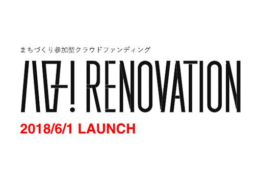まちづくり参加型クラウドファンディング「ハロー!RENOVATION」正式ローンチ!