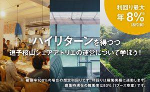 まちづくり参加型クラウドファンディング「ハロー!RENOVATION」の第2弾プロジェクト「桜山シェアアトリエ」ファンド募集スタート!